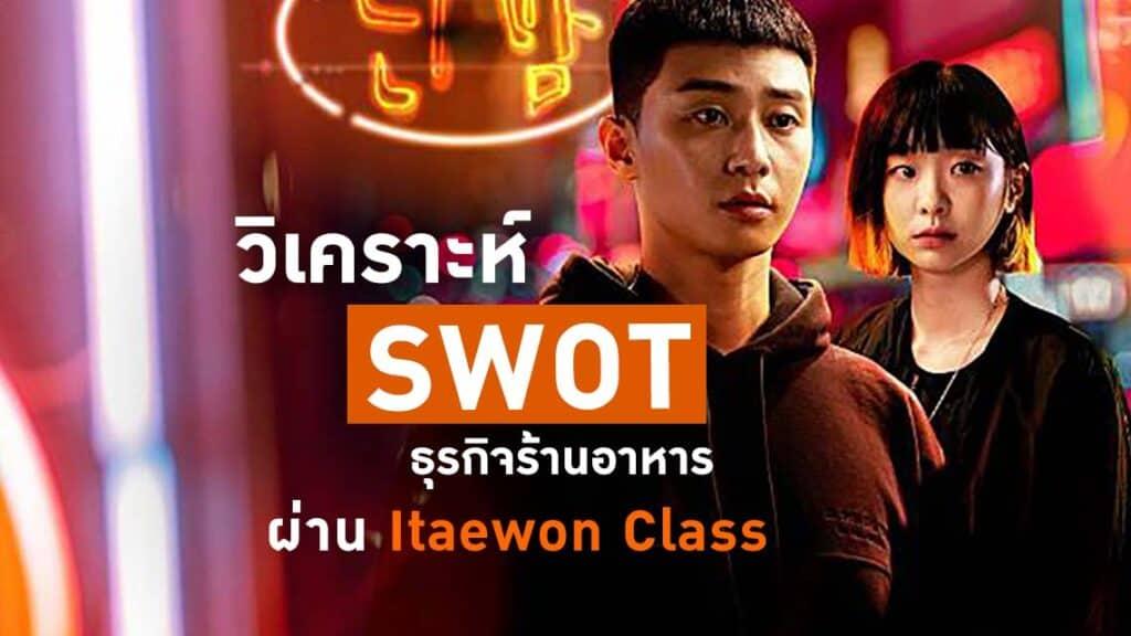วิเคราะห์ SWOT Analysis ธุรกิจร้านอาหารผ่านซีรีส์เกาหลี Itaewon Class