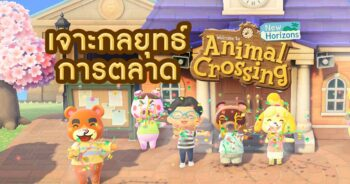 animal crossing strategy