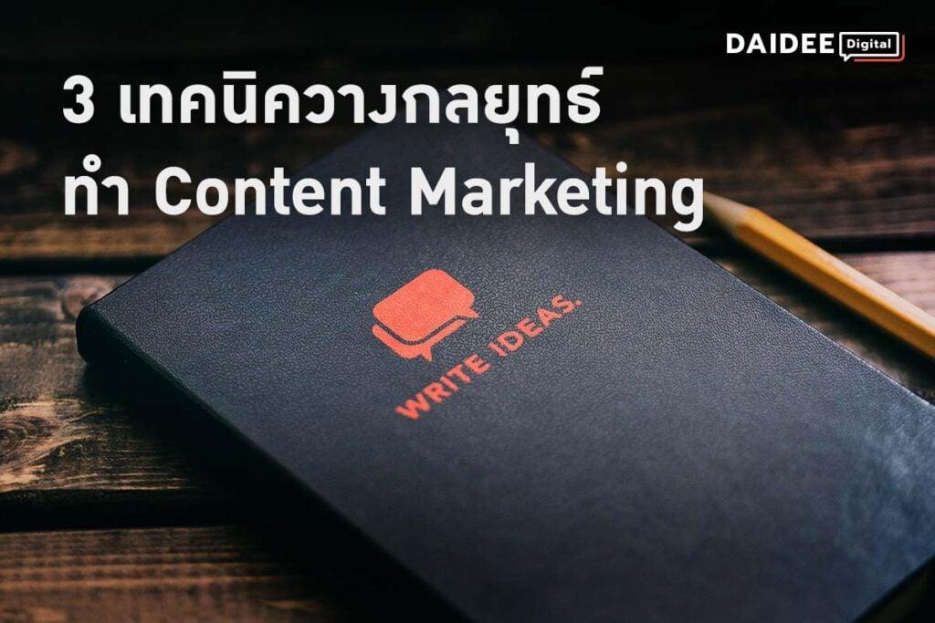 3 เทคนิควางกลยุทธ์ Content Marketing