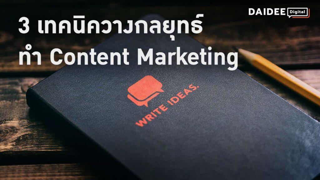 เทคนิควางกลยุทธ์ Content Marketing
